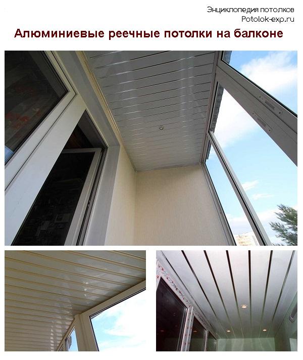 Алюминиевые реечные потолки на балконе