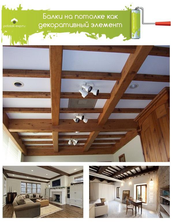 Балки на потолке в качестве декоративного элемента