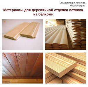 Материалы для деревянной отделки потолка на балконе: 1. Вагонка. 2. Блок-хаус. 3. Имитация бруса. 4. Обрезная доска.