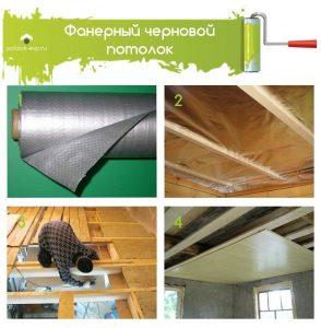 Фанерный черновой потолок