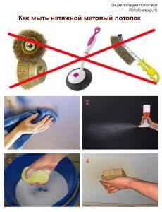Как мыть натяжной матовый потолок - пошаговая инструкция