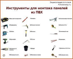 Инструменты для монтажа ПВХ панелей