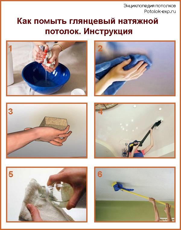 Как мыть глянцевый натяжной потолок
