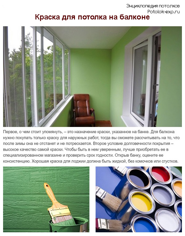 Краска для потолка на балконе