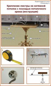 Крепление люстры с помощью потолочного крюка