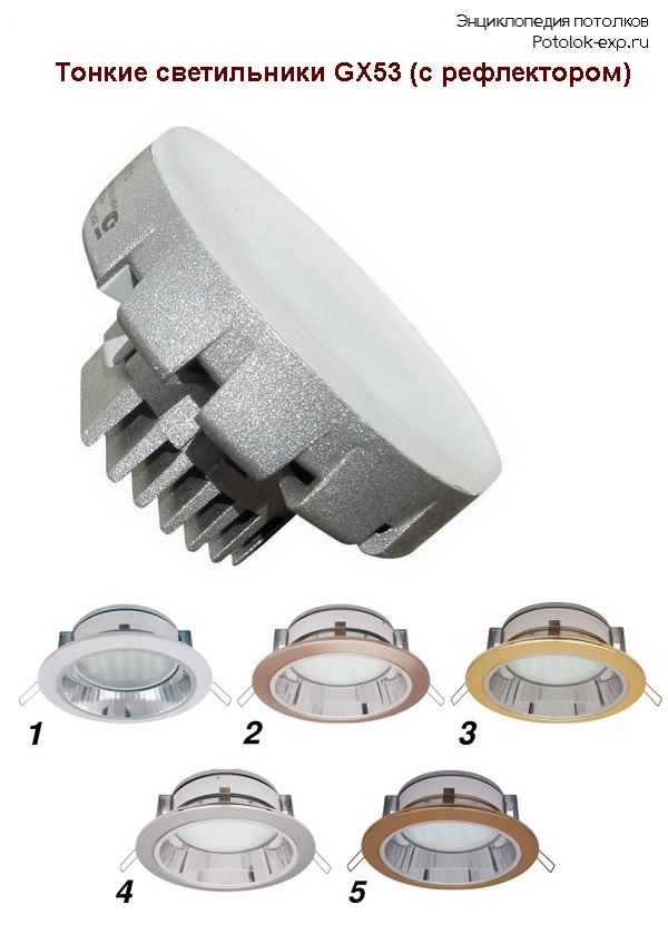 Точечные светильники GX53 с рефлектором: 1. Белый. 2. Сатин-хром. 3. Золото. 4. Хром. 5. Черненая бронза.