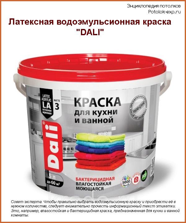При выборе краски обращайте особое внимание на информационный текст этикетки