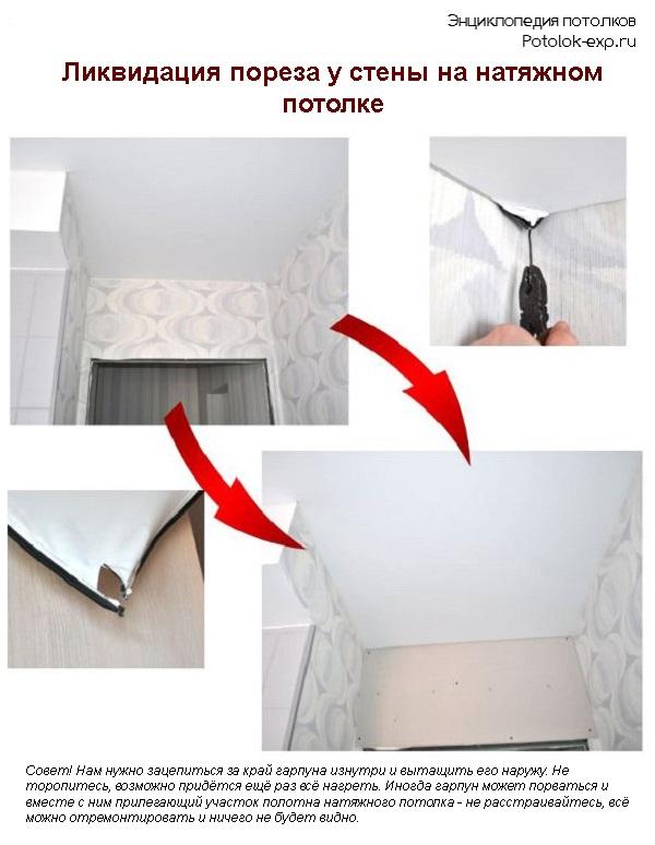 Как сделать отверстие в натяжном потолке после установки 892