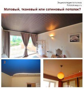 1. Тканевый потолок. 2. Сатиновый потолок. 3. Матовый потолок.