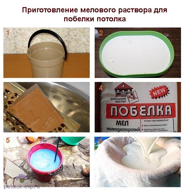 Приготовление мелового раствора для побелки потолка