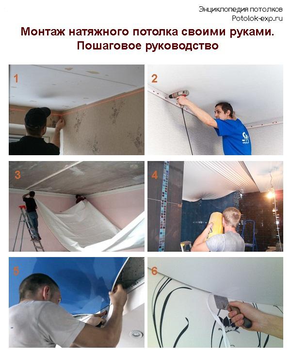 Монтаж натяжного потолка пошагово