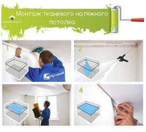 Инструкция по монтажу тканевого натяжного потолка
