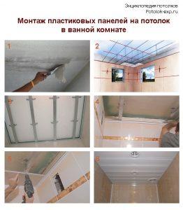 Монтаж пластиковых панелей на потолок в ванной комнате