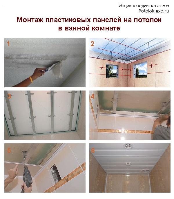 Как правильно сделать потолок в ванне панелями 949