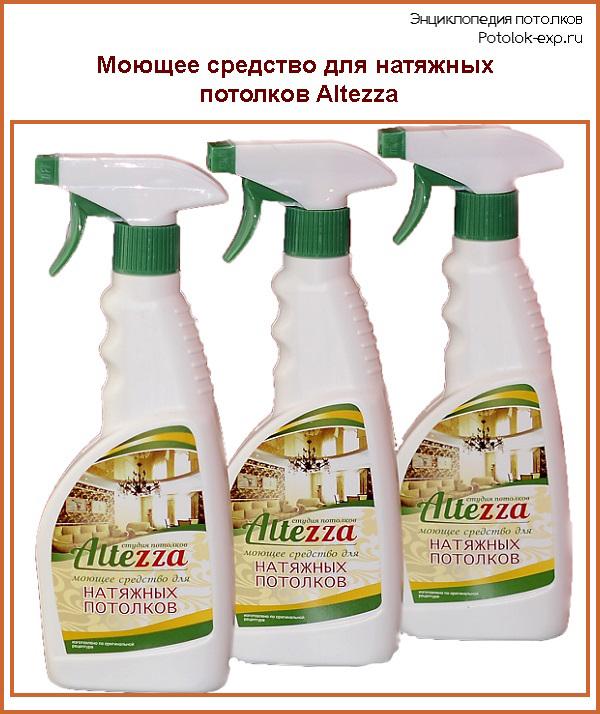 Моющее средство для натяжных потолков Altezza