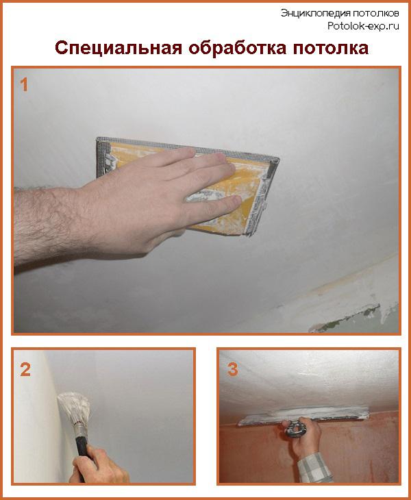 Специальная обработка потолка: 1. Зачистка до бетона. 2. Нанесение антисептической грунтовки. 3. Оштукатуривание.