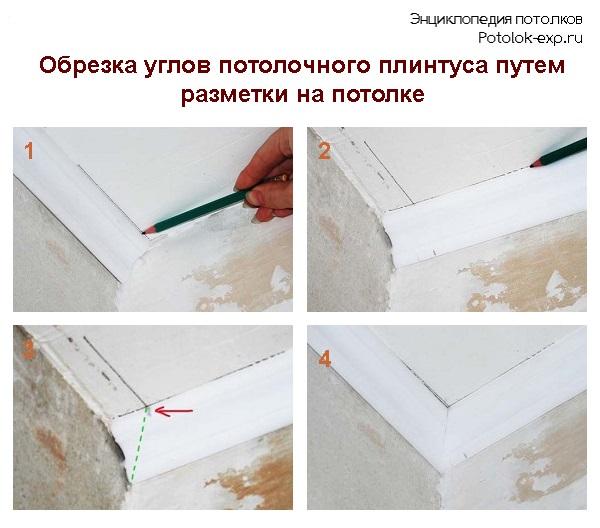Как сделать уголок для потолочного плинтуса