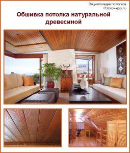Обшивка потолка натуральным деревом