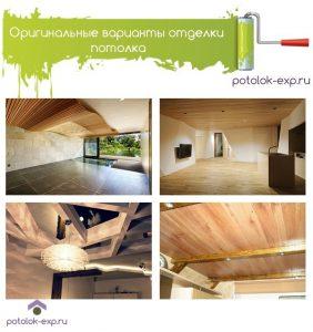 Оригинальные варианты декоративной отделки потолков