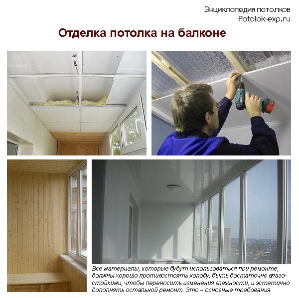 Потолок на балконе - из чего сделать: материалы, технологии .