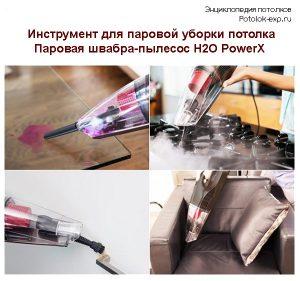 Пример инструмента для паровой уборки