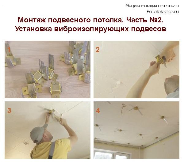 Гипсокартон потолки монтаж своими руками инструкция 177