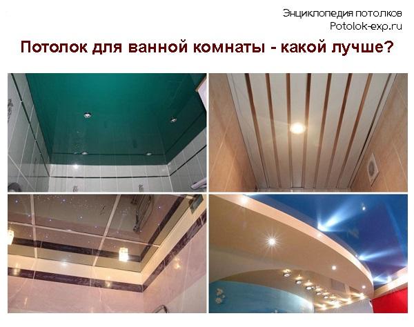 Потолок для ванной комнаты — какой лучше?
