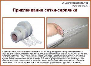 Приклеивание сетки-серпянки на потолок