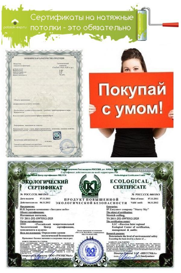 Все натяжные потолки обязательно должны быть сертифицированы