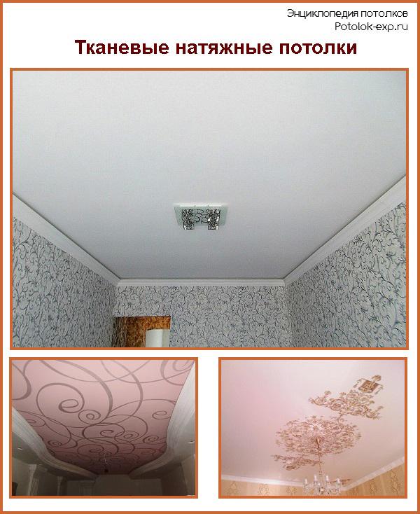 Тканевые натяжные потолки - это образец образцом безопасности и экологичности