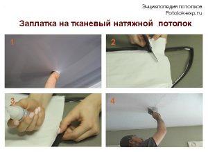 Заплатка на натяжной тканевый потолок