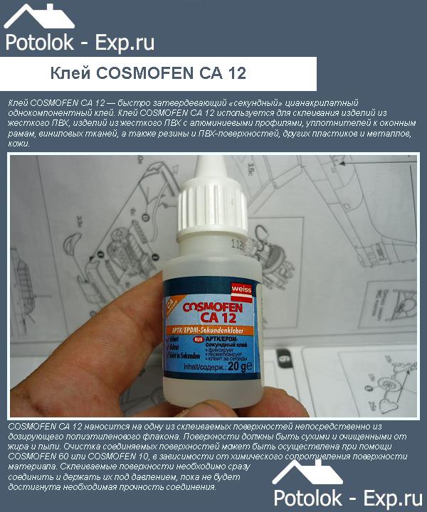 COSMOFEN CA12