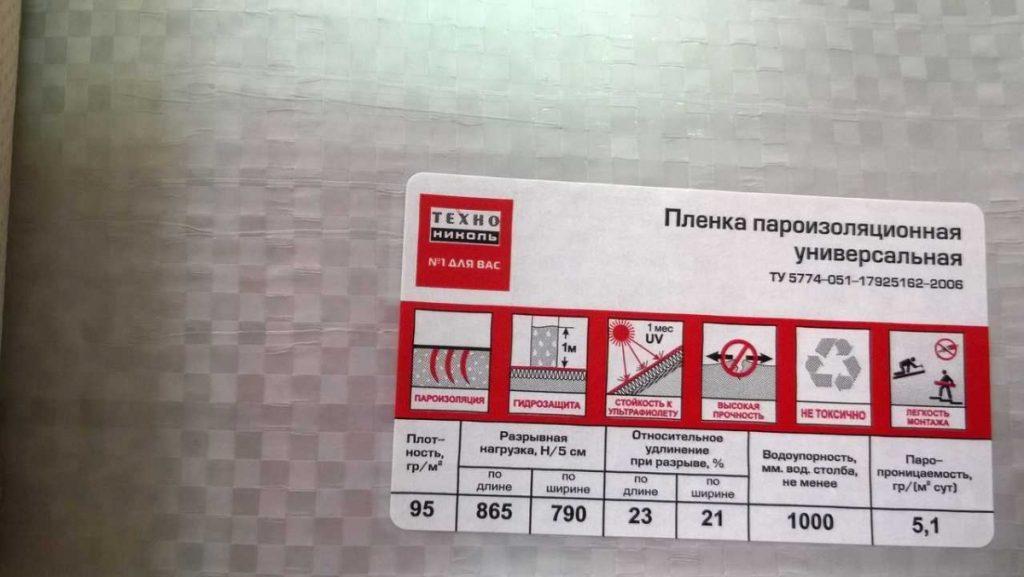 """Дифуззионные мембранные пленки """"ТехноНиколь"""""""