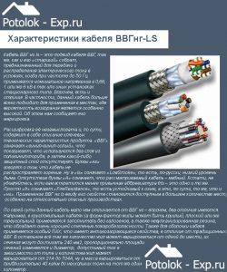 Характеристики кабеля ВВГнг-LS