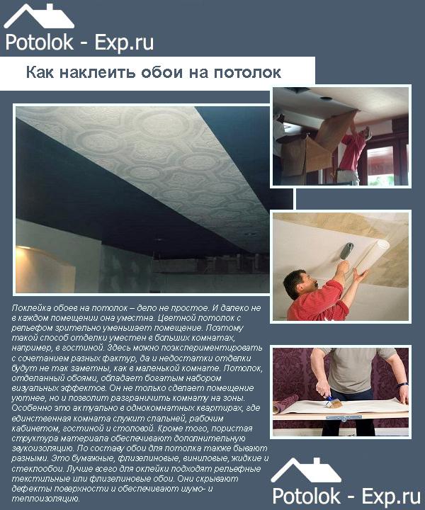 Как наклеить обои на потолок