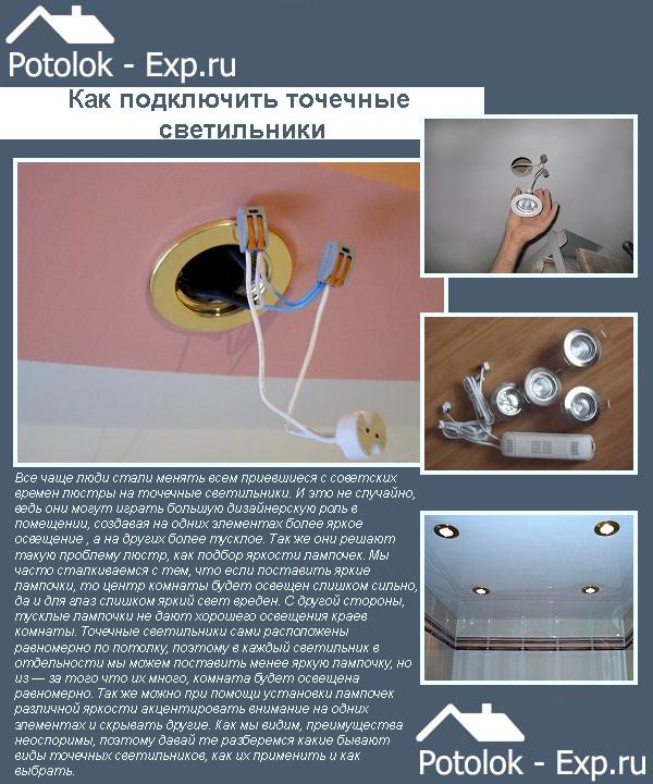 Точечных светильников инструкция