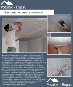 Как зашпаклевать потолок