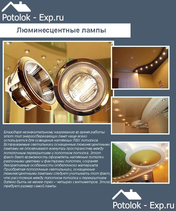 Люминесцентные лампы для натяжных потолков
