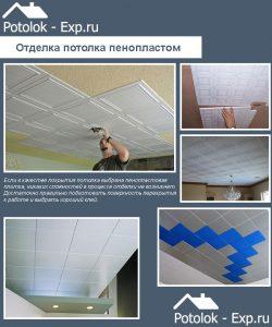 Отделка потолка пенопластовой плиткой