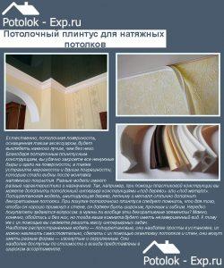 Потолочный плинтус для натяжных потолков