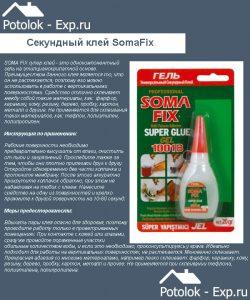 Секундный клей-гель SomaFix