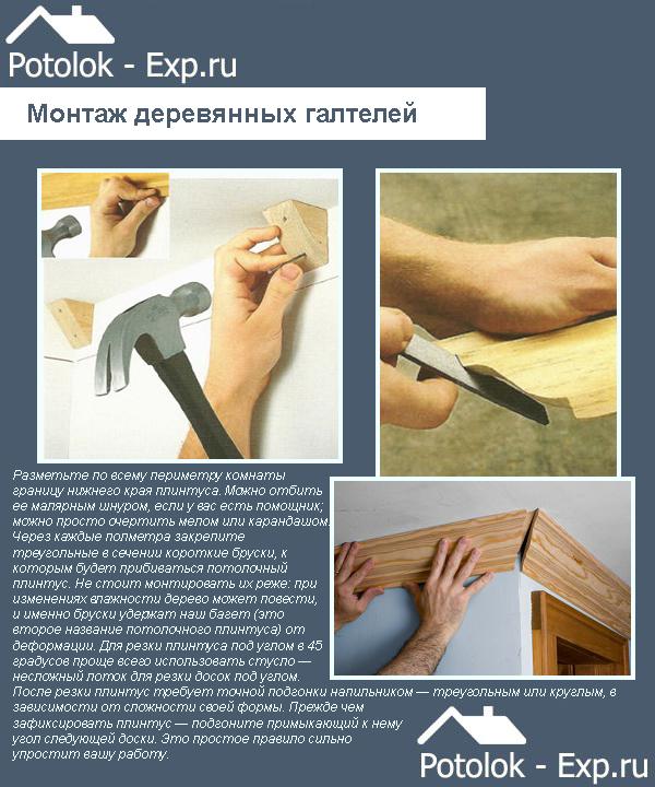 Монтаж деревянного потолочного плинтуса