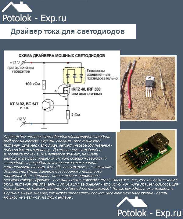 Драйвер тока для светодиодов