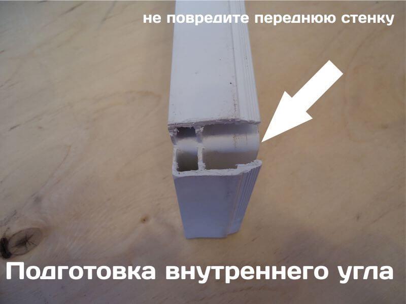 Подготовка внутреннего угла пластикового багета
