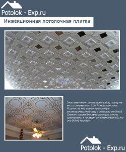 Инжекционная потолочная плитка
