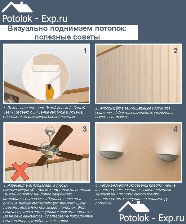 Как визуально поднять потолок - полезные советы