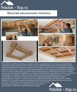 Монтаж кессонного потолка