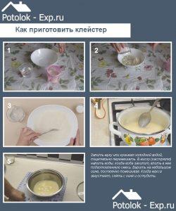 Как приготовить клейстер