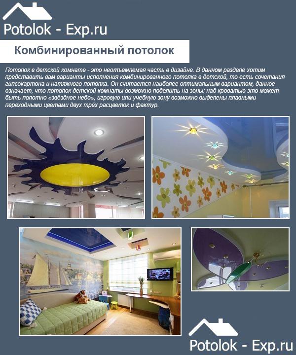Комбинированный потолок в комнате девочки