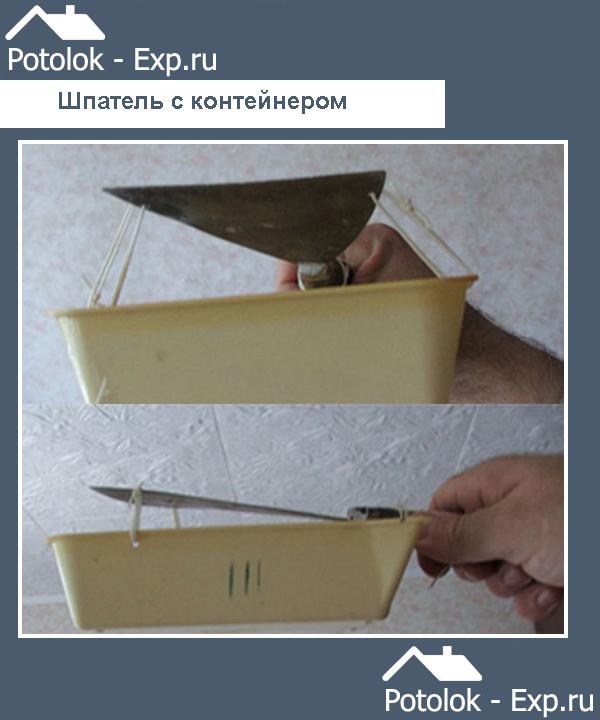 Небольшой контейнер, прикрепленный к шпателю, очень удобен при удалении побелки с потолка